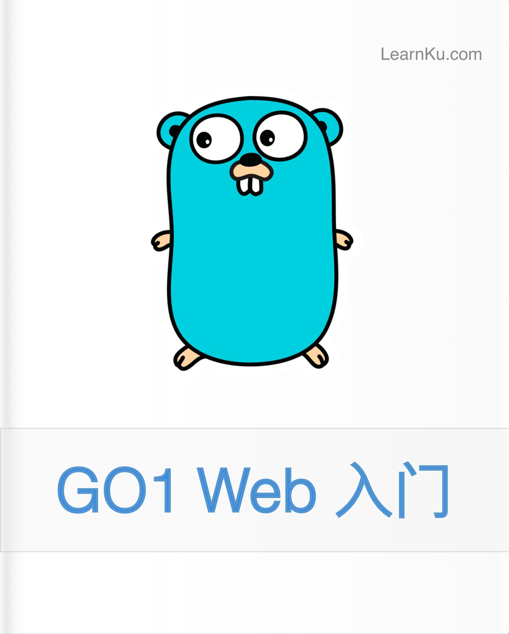 《G01 Go 实战入门》