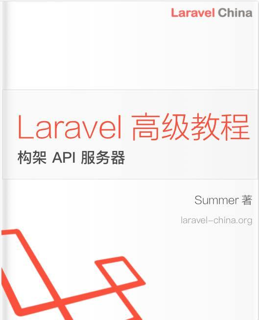 《L03 构架 API 服务器》