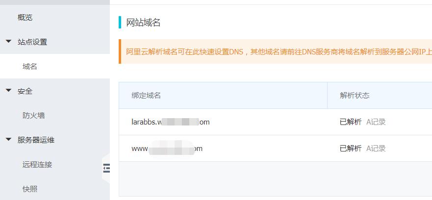 Ubuntu 阿里云安装环境并配置 二级域名 https sftp