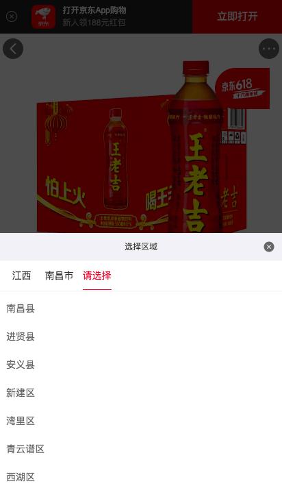 来自与京东的省市县数据扩展包-内置爬虫可自行更新-composer安装