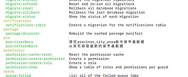 来自与京东的省市县数据扩展包-内置爬虫可自行更新-Composer 安装