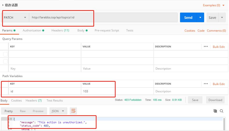话题修改无论用什么用户,修改什么问题都出现This action is unauthorized.403