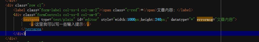 关于百度编辑器富文本html页面展示