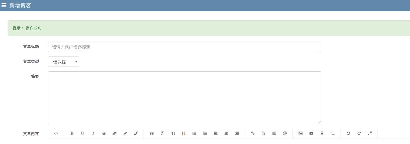 symfony 创建一个 flash 提示框