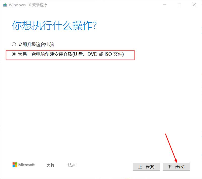 【系统】打造自己最喜爱的 Windows10 —— 启动盘制作篇