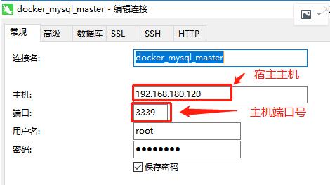 基于docker搭建Mysql的主从复制搭建