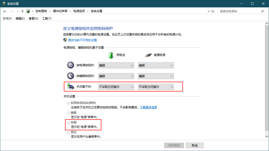 【系统】打造自己最喜爱的 Windows10 —— 系统与软件配置优化篇