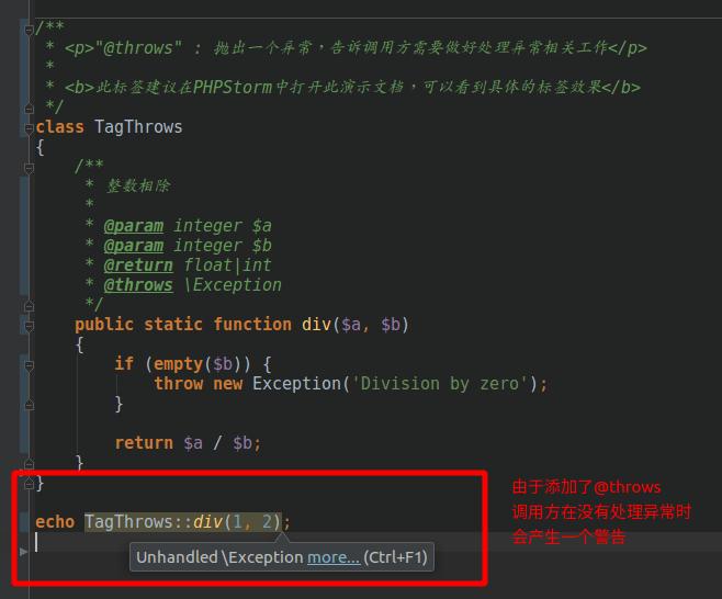 PHP 注释标记,