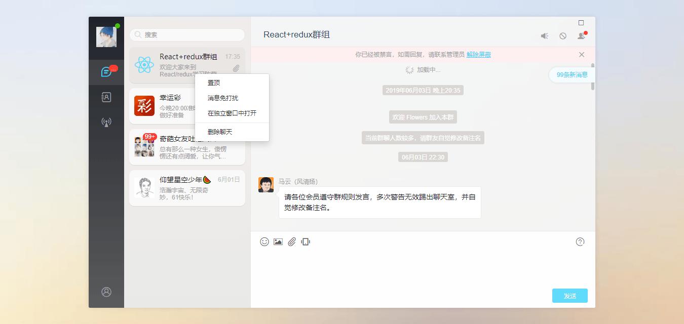 react+h5网页版聊天室实战|react项目实例
