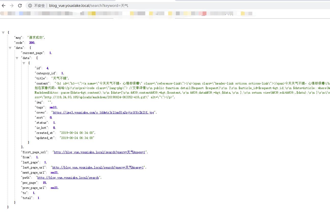 Laravel 融合 Elasticsearch 在个人博客中使用