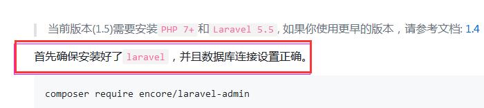 laravel-admin图解安装方法与汉化