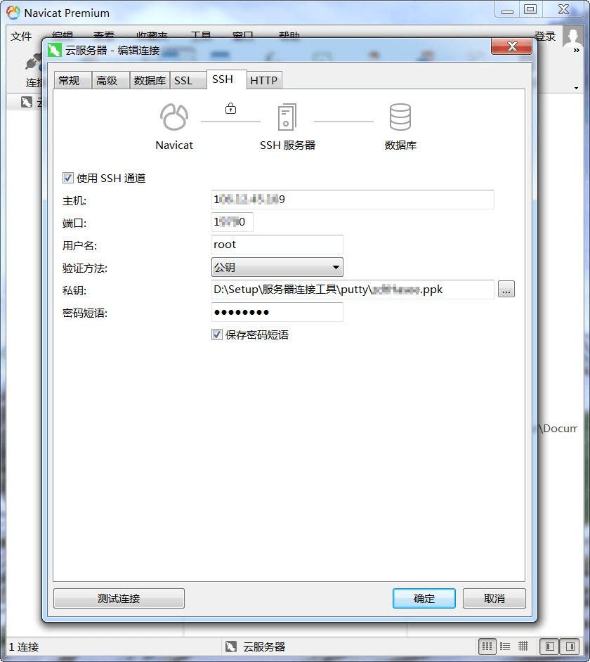 Navicat 连接远程数据库及 SSH 默认端口号的修改