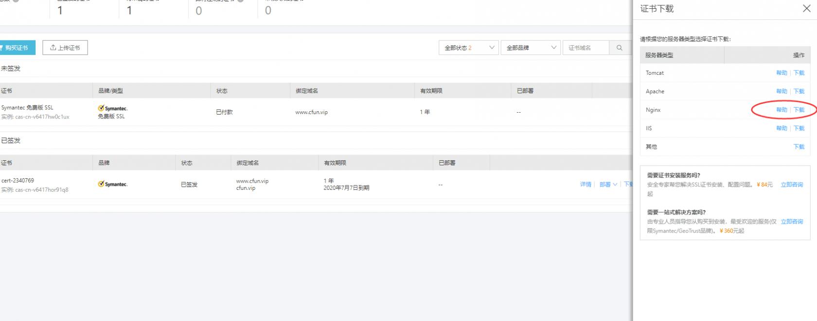 laravel项目配置https访问以及遇到的坑
