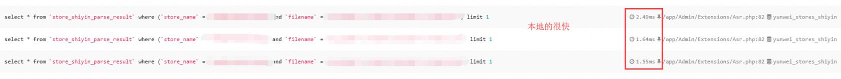 Laravel-admin 本地和线上连接的同一个数据库地址,本地查询速度很快,线上速度很慢?不知道是什么问题?