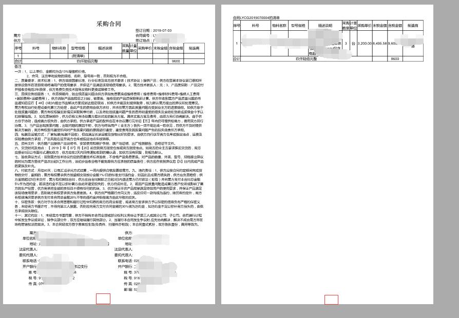 请问关于打印页面,页码的问题