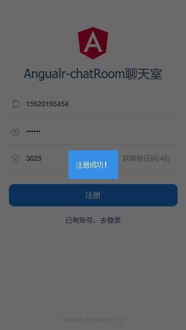 angular版IM聊天室|仿微信app界面|angular实战开发