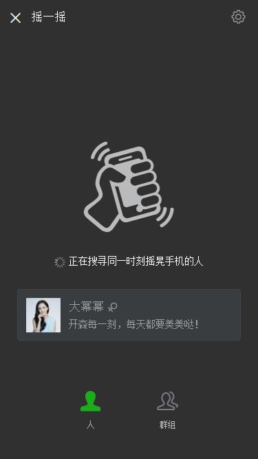 html5语音聊天IM|仿微信语音界面|摇一摇效果
