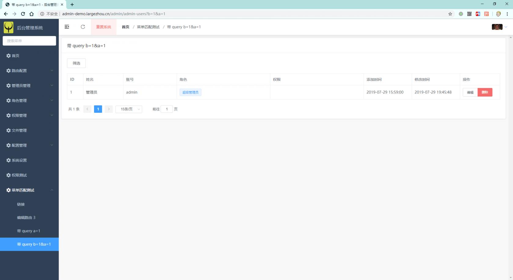 分享一个前后端分离的管理后台模板项目,基于 Laravel 和 Vue,带有权限、文件管理器和系统设置