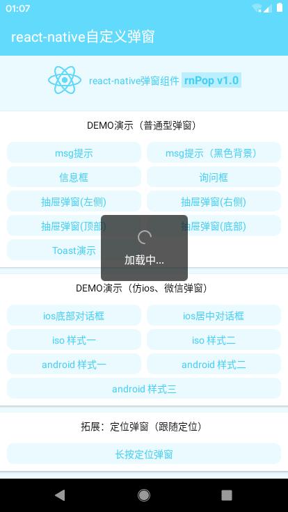 react-native仿原生自定义弹窗|ios/android弹窗效果