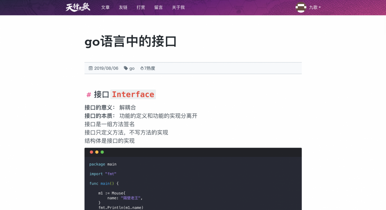 开源laravel+vue开发的个人博客