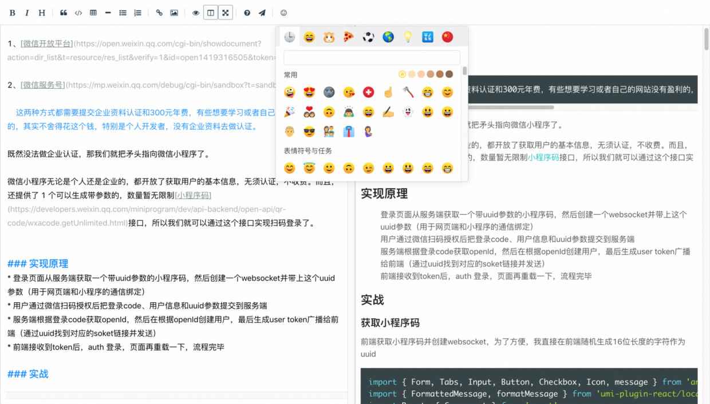 Laravel + AntdPro 开发的个人博客V2.0