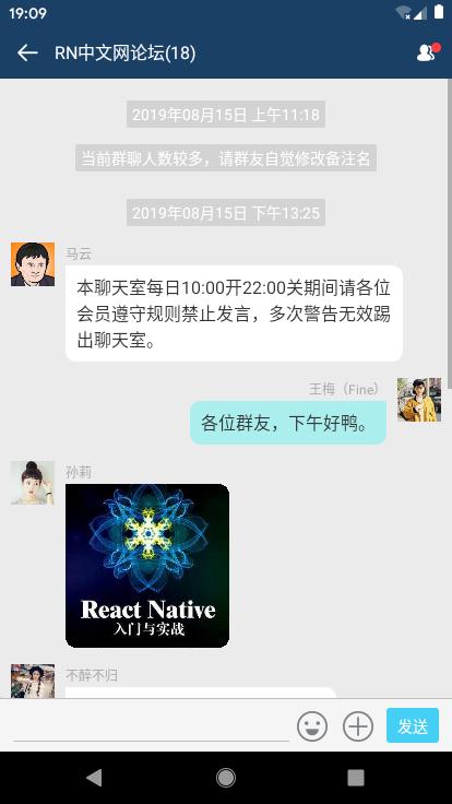 ReactNative聊天APP实战|RN仿微信界面群聊|朋友圈