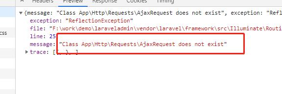 请问make:request创建的验证器为什么调用的时候不存在?