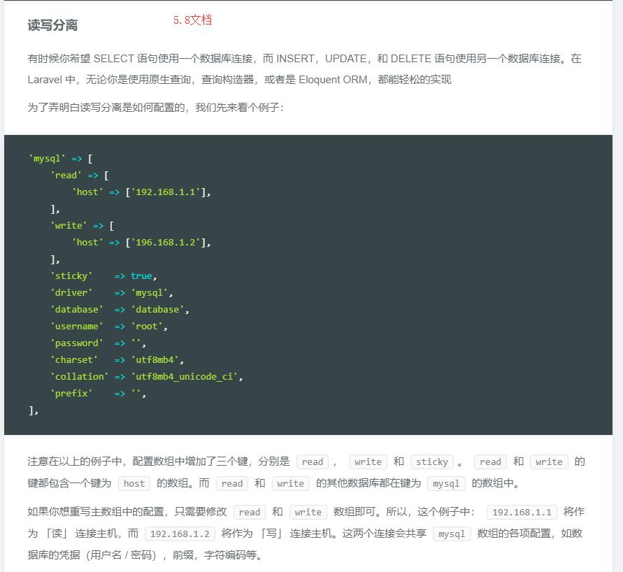 laravel 6.0 中文文档翻译有误