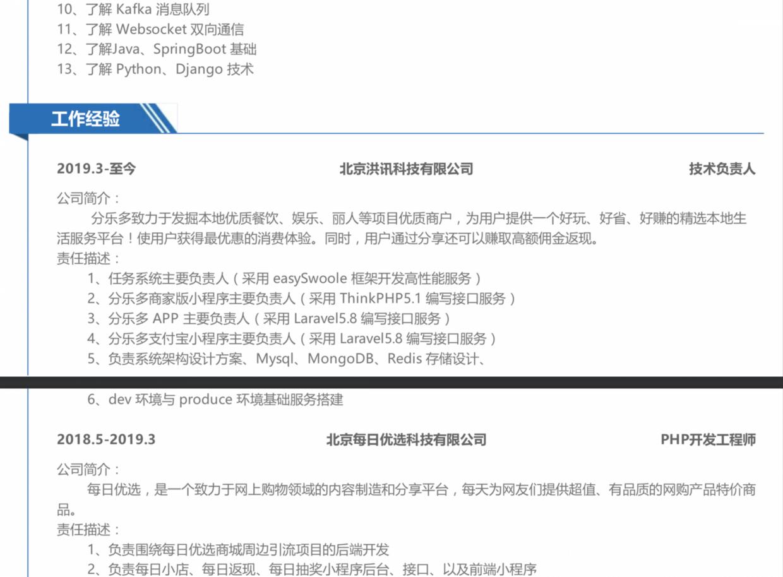 【求职】【杭州】【4年经验】【PHP开发】