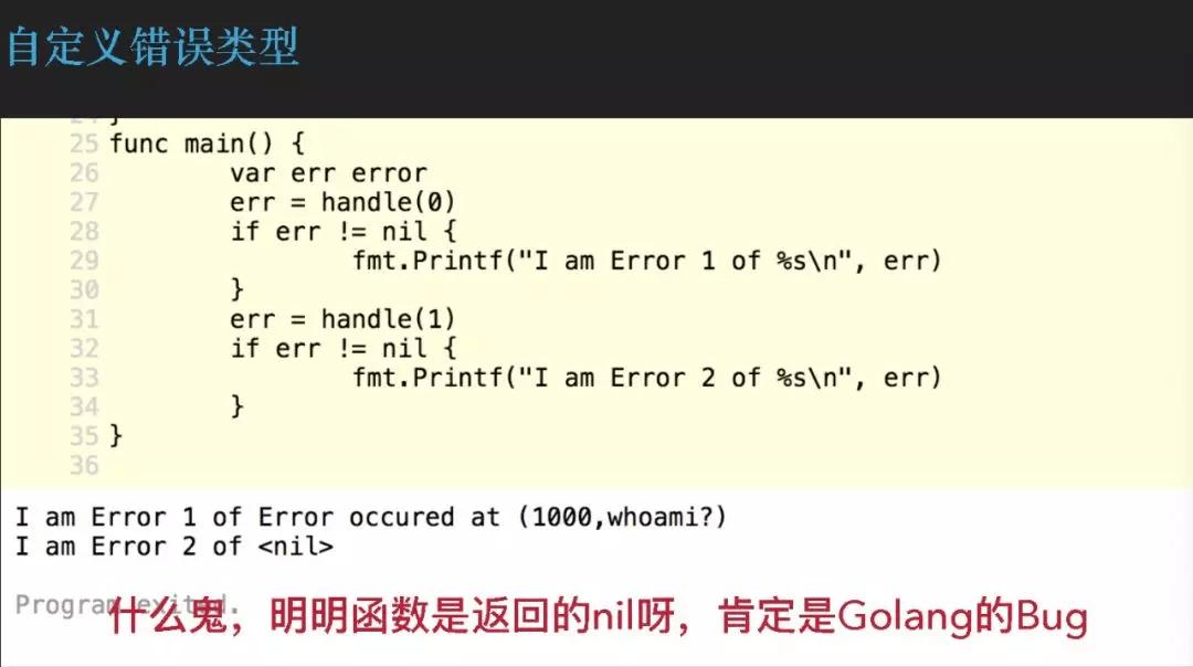 看看这篇拯救发际线的干货吧--警惕 Go 编程陷阱