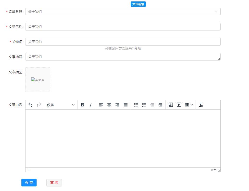 Vue-Cli 3+tinymce 5富文本编辑器整合