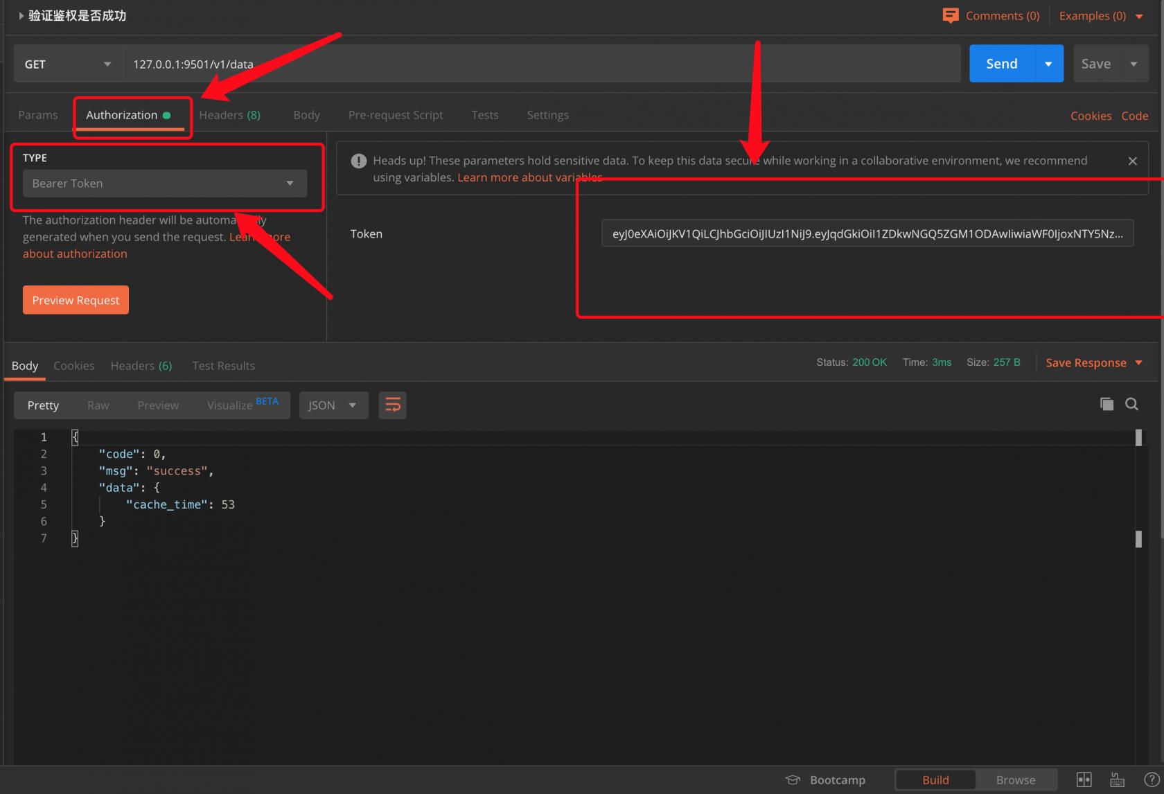 Hyperf使用JWT做接口认证