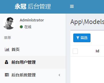 Laravel-admin 禁止刷新后左菜单自动收缩