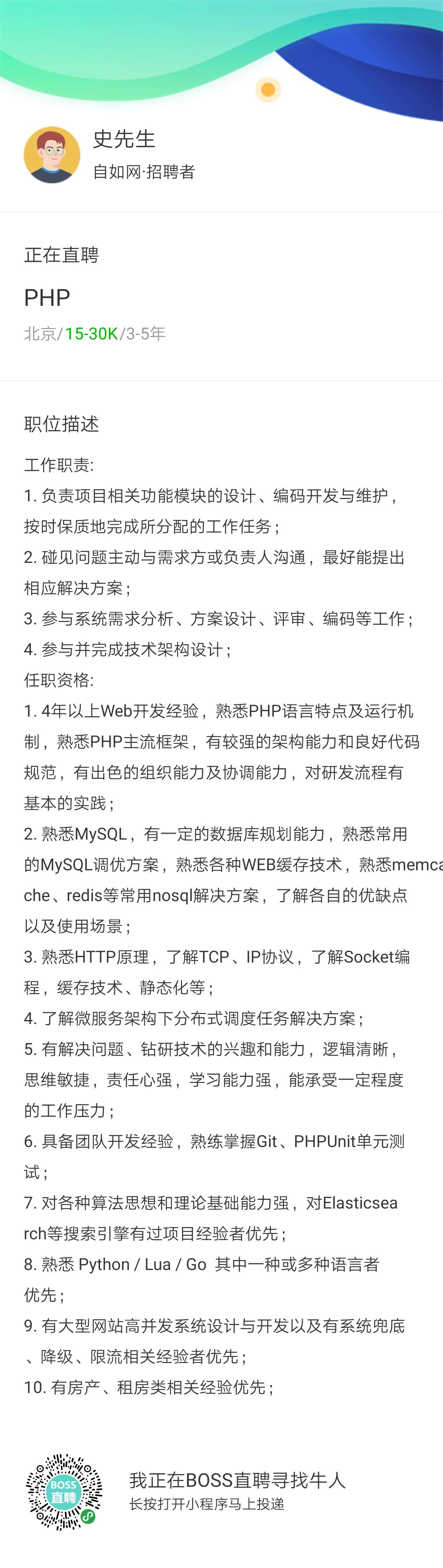 北京自如招聘 PHP 工程师 /GO 工程师