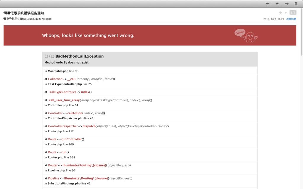 Laravel邮件推送系统异常
