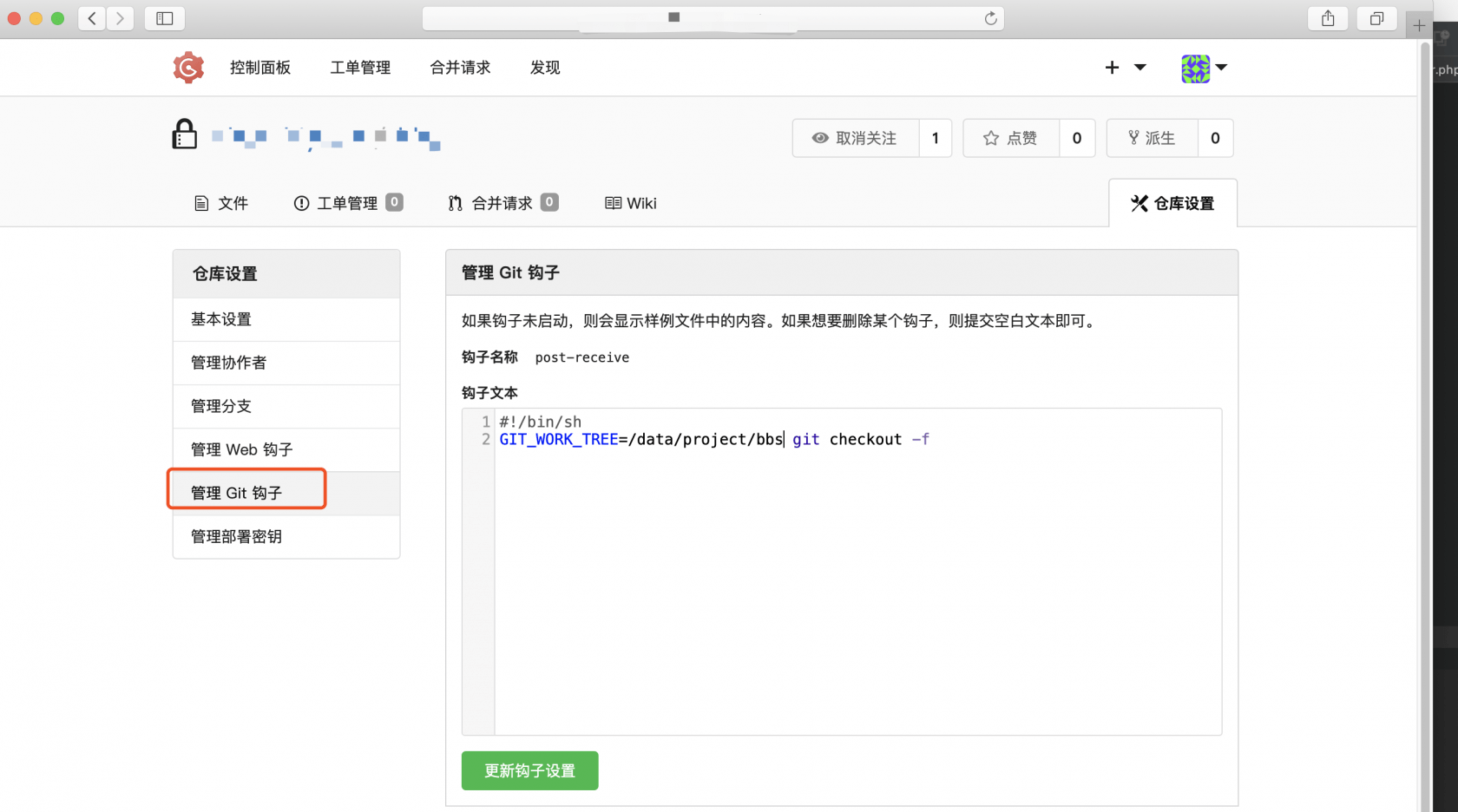 使用Docker部署版本控制工具Gogs
