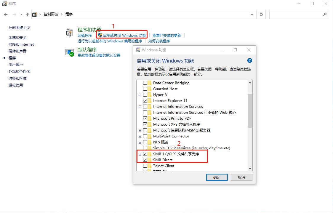 打开win10对smb1.0/cifs文件共享支持