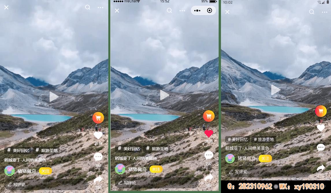 uniapp仿火山/抖音短视频 uni-app+vue直播实例