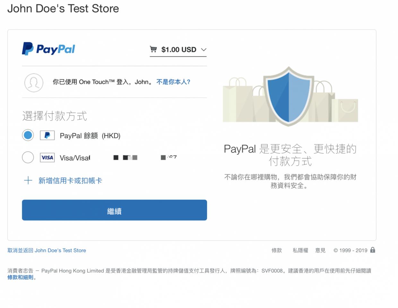 PayPal支付 - Checkout 收银台 和 Subscription 订阅计划 对接全过程分享