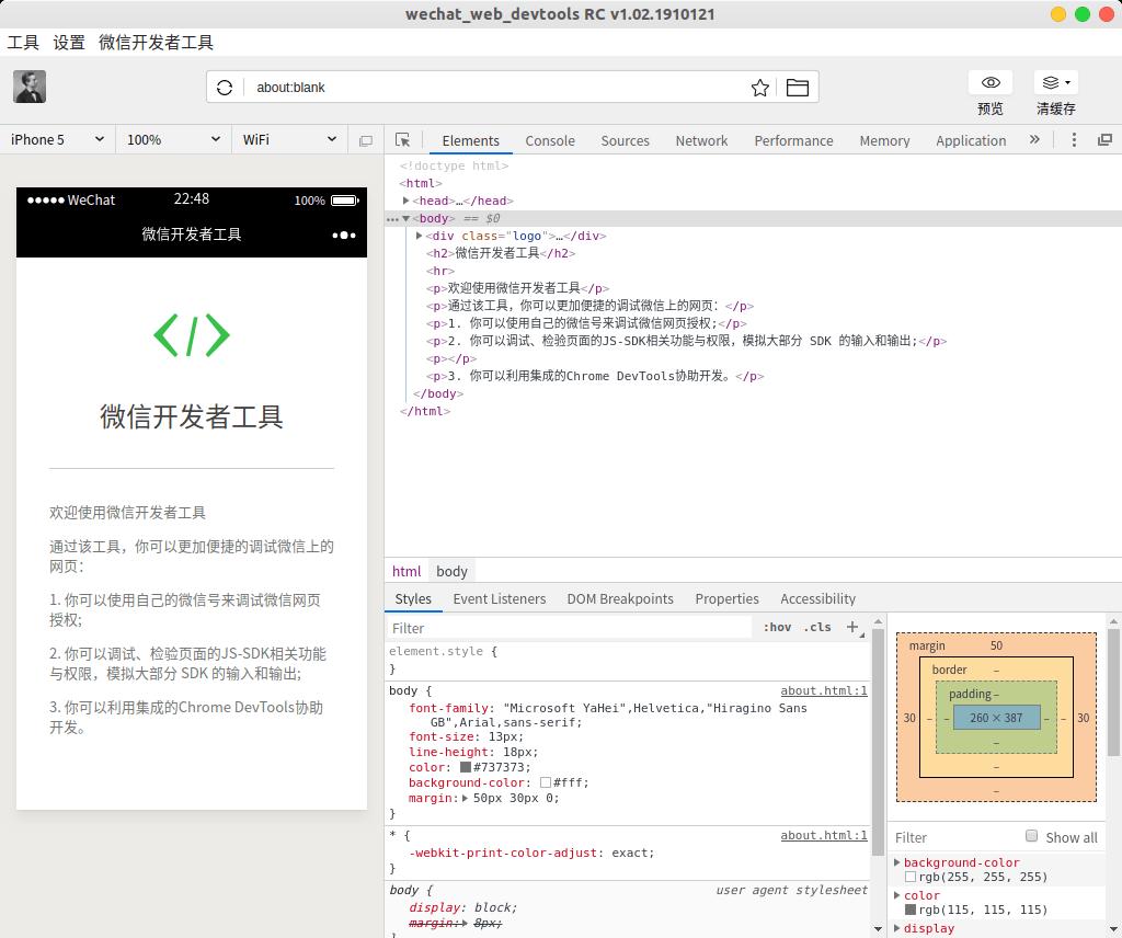 在Ubuntu 18.04上 搭建微信小程序和公众号应用开发环境