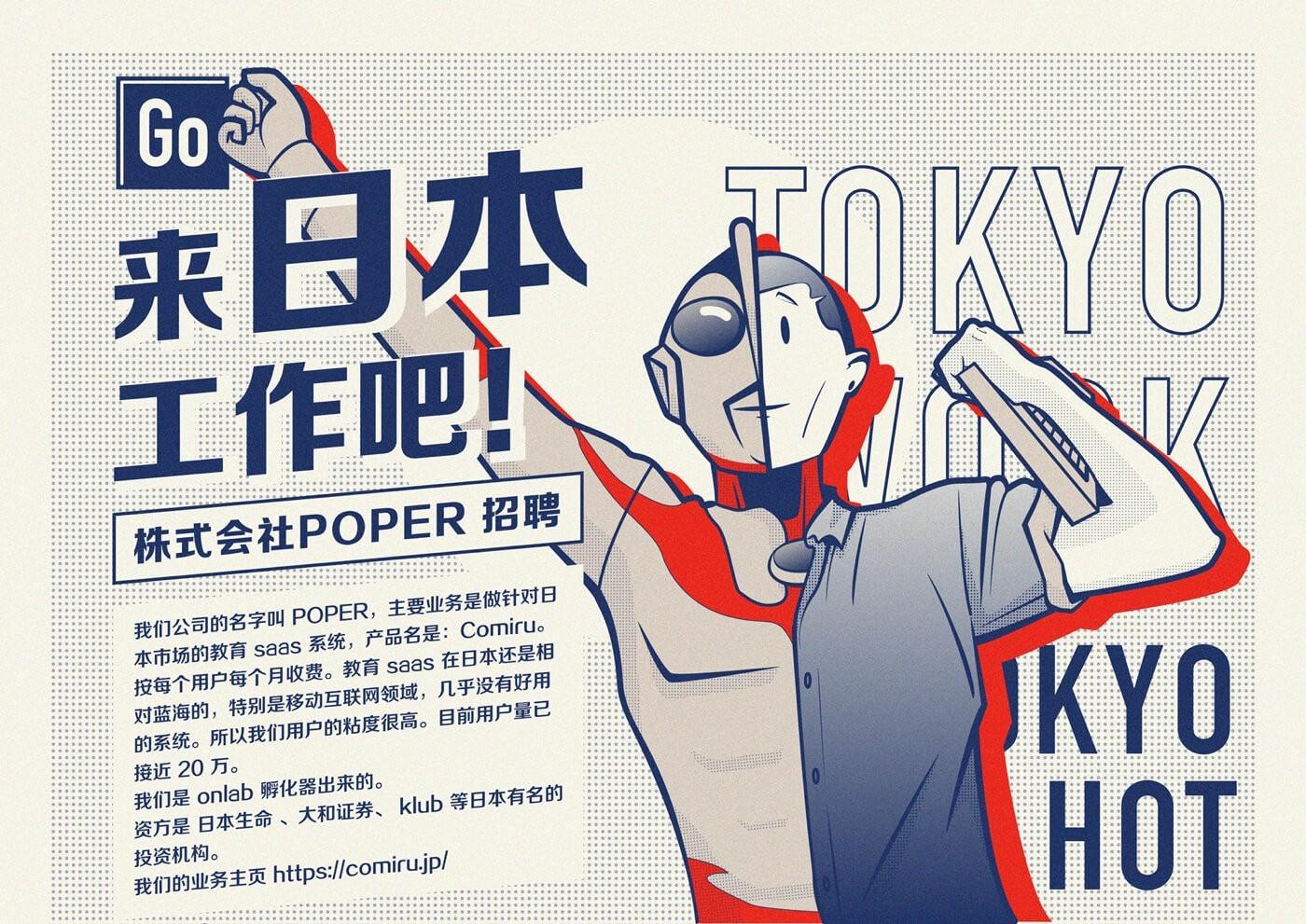 [东京][20K-30K] 【热门】【东京站新办公司】日本最大的教育 SAAS 系统-持续招聘 工程师