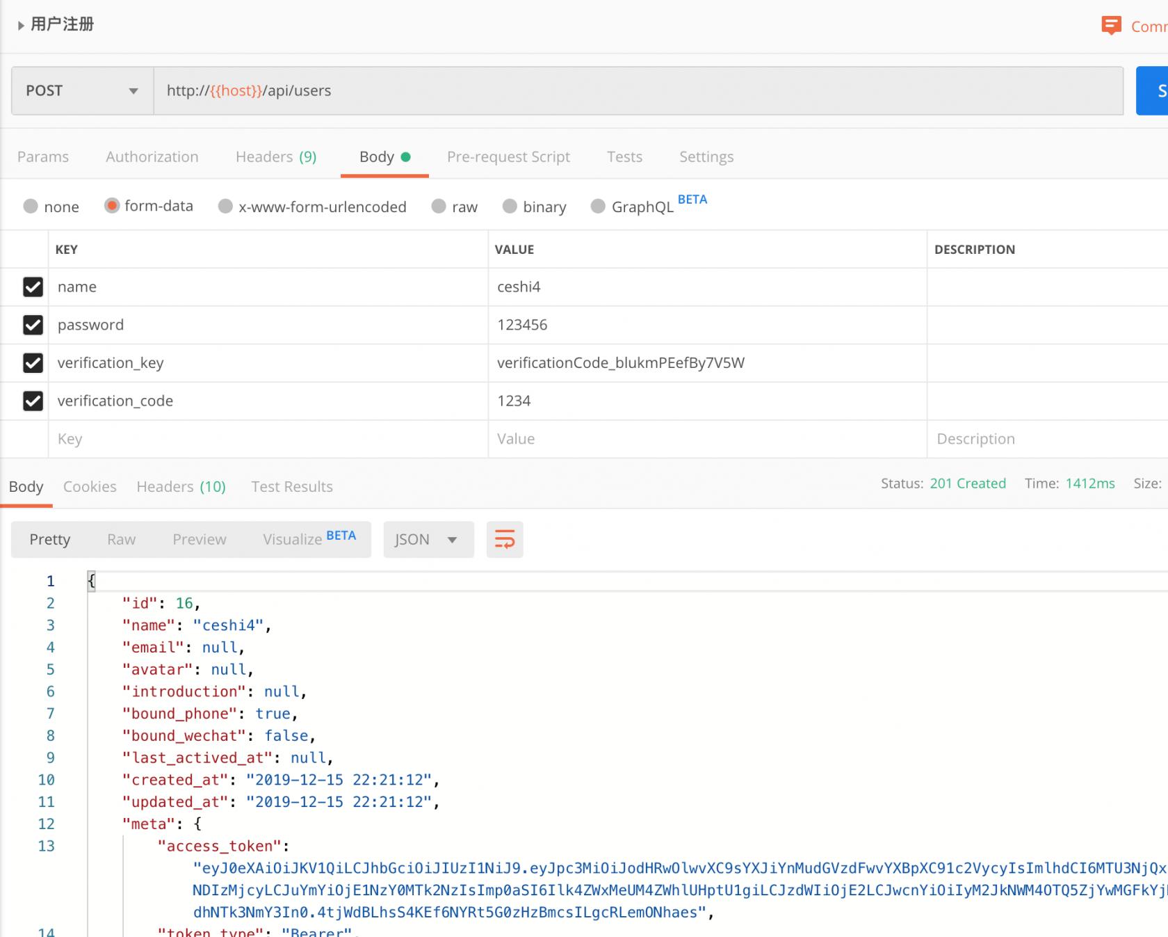 编辑接口请求的用户表是 user,不是 users。