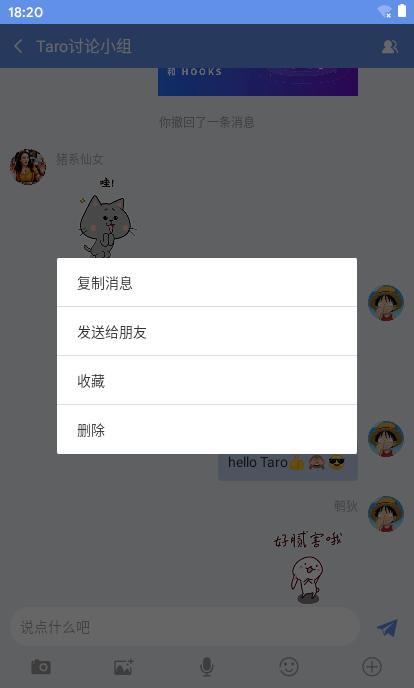 基于Taro+react多端仿微信聊天室|taro聊天实例分享