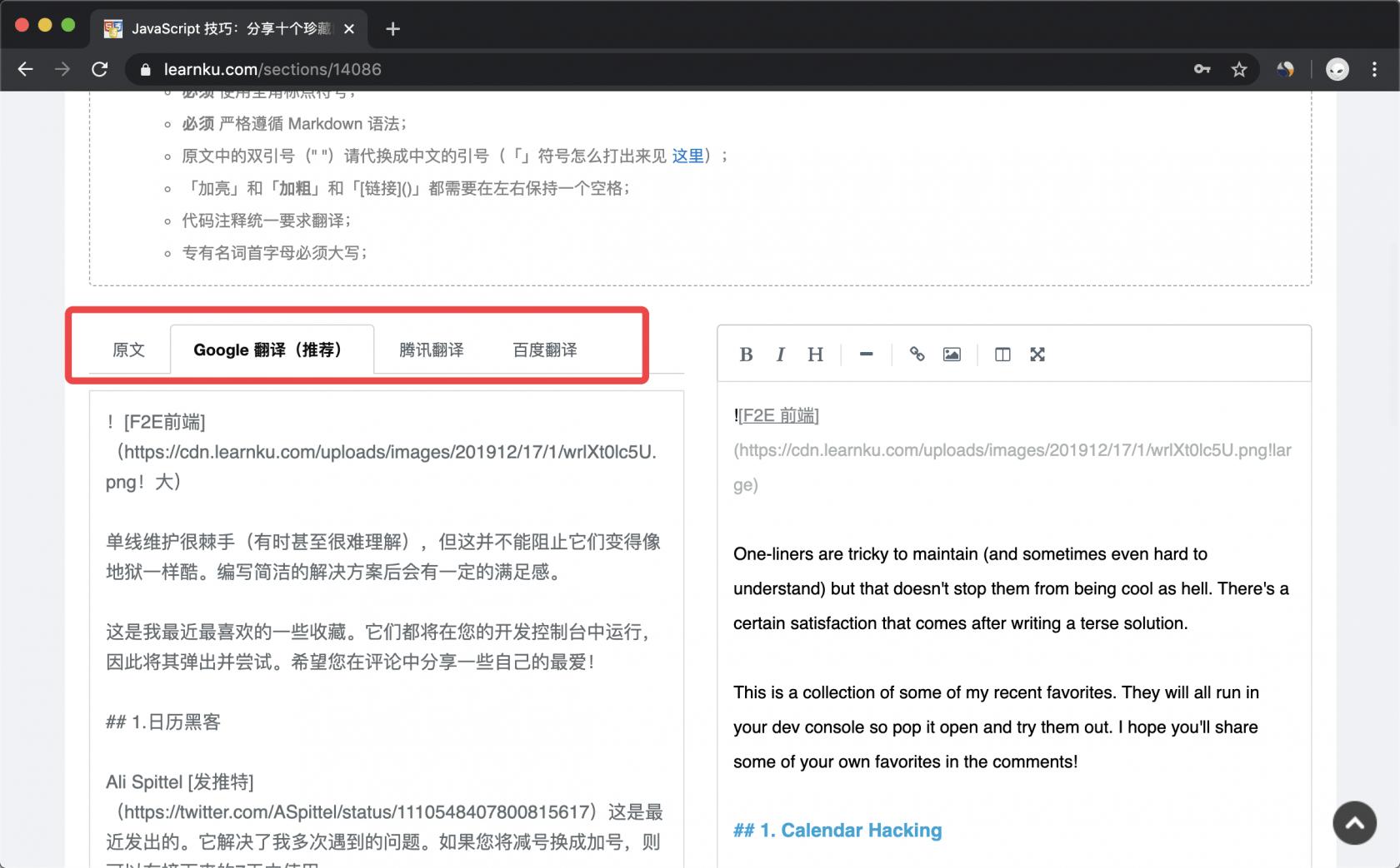 [翻译功能改进]:现支持 Google、百度翻译快速参考