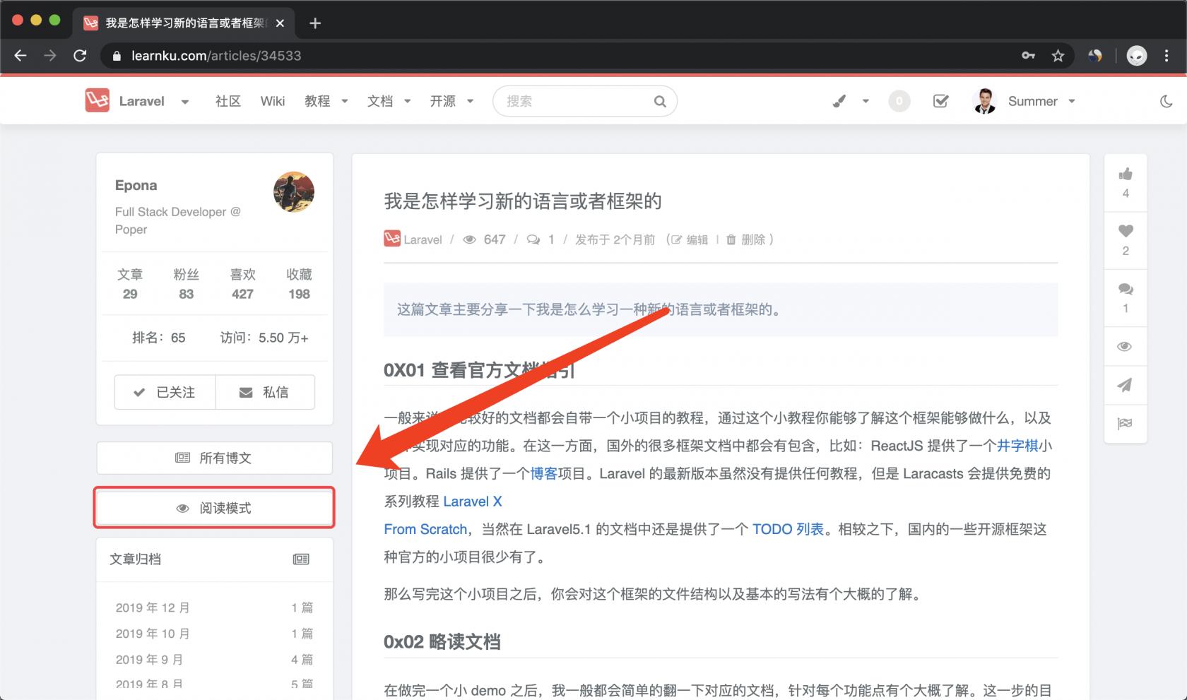 新功能:博客阅读模式