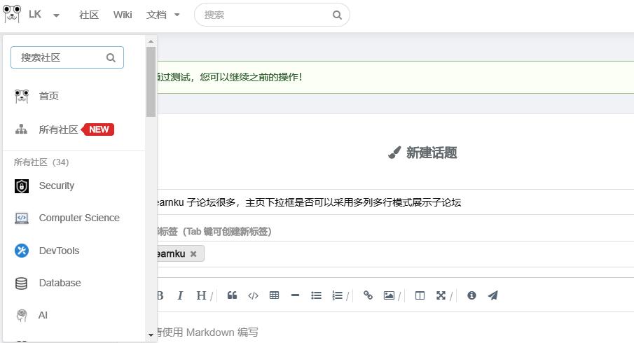 learnku 子论坛很多,主页下拉框是否可以采用多列多行模式展示子论坛