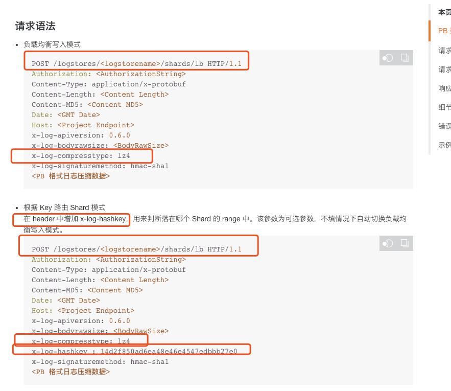 Hyperf下使用阿里云日志SLS