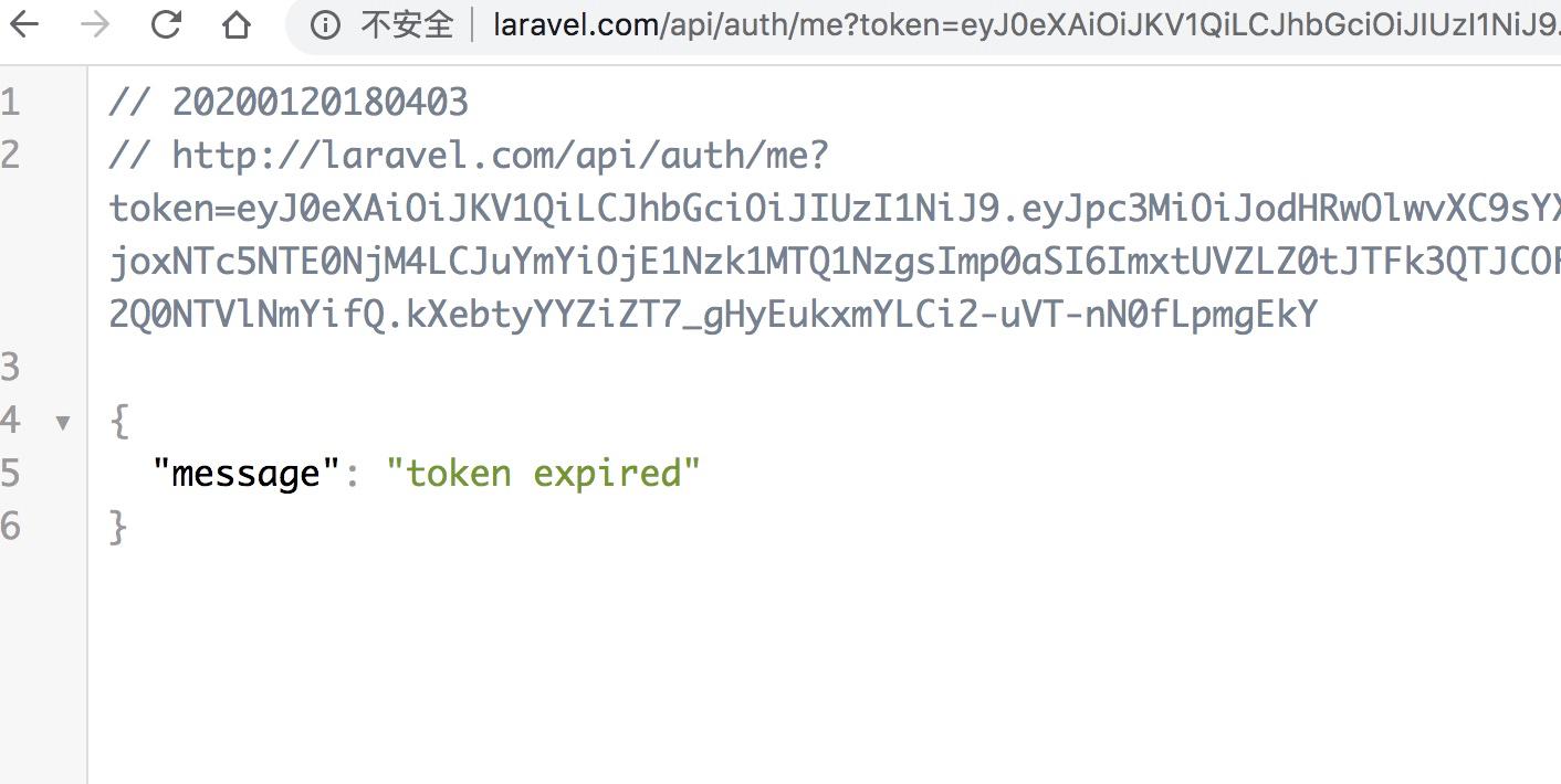 Laravel 配合 jwt 使用