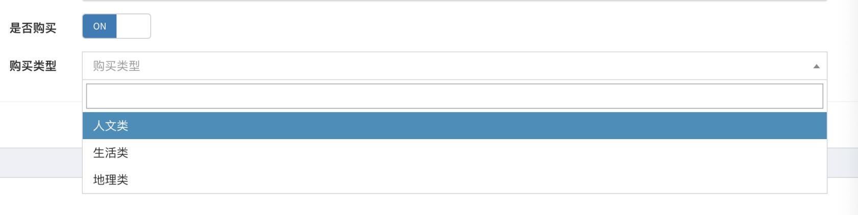 Laravel-admin框架中form表单如何根据select下拉选中事件来动态修改switch的disable状态
