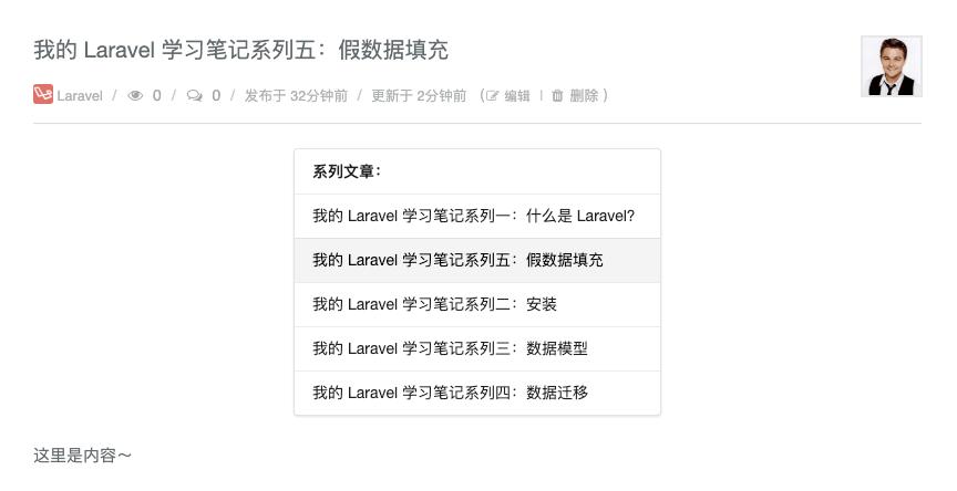 博客新增『系列文章』功能
